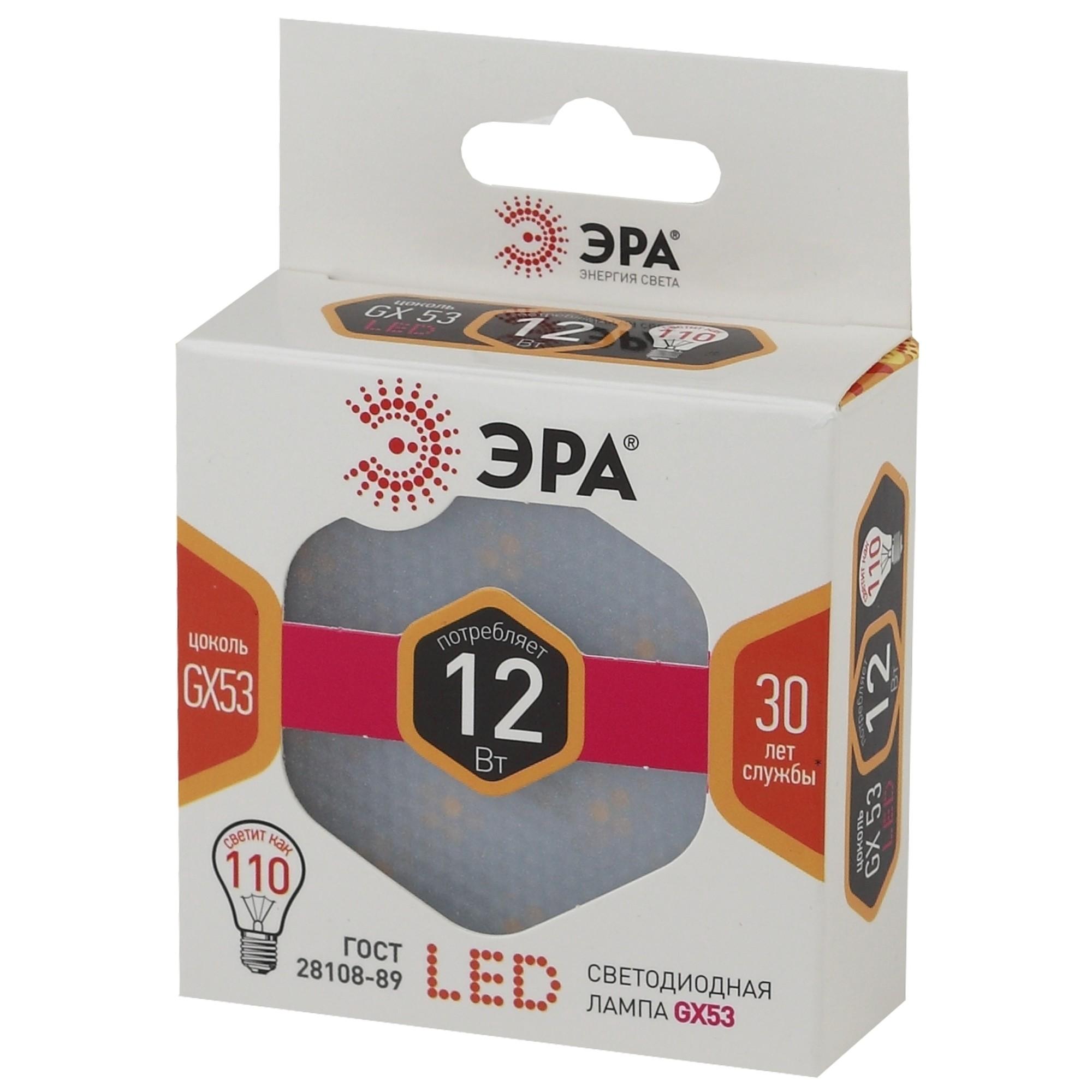 Лампа светодиодная Gх53 220 В 12 Вт диск матовый 960 лм тёплый белый свет