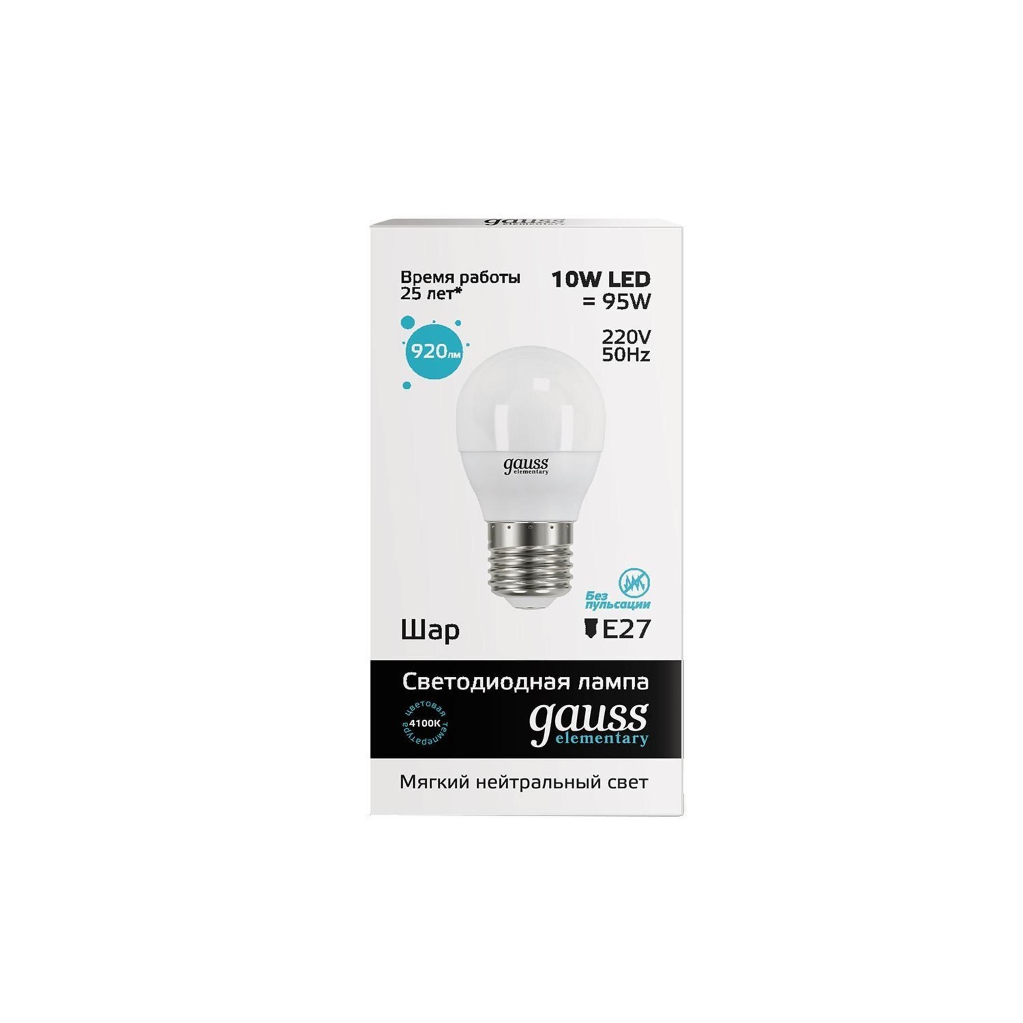 Лампа светодиодная Gauss E27 10 Вт шар матовая 920 лм нейтральный белый свет
