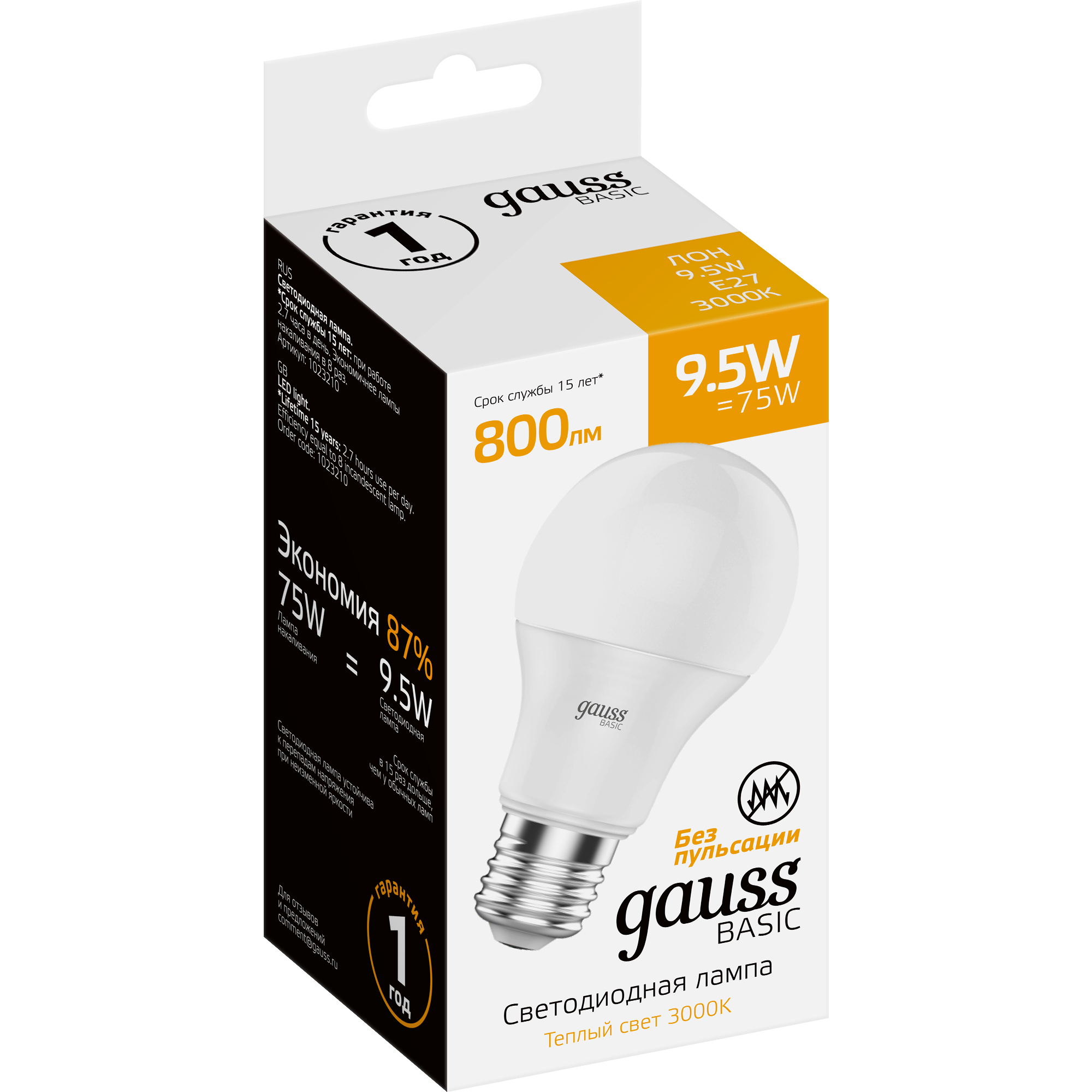 Лампа светодиодная Gauss Basic E27 220 В 9.5 Вт груша 800 лм тёплый белый свет