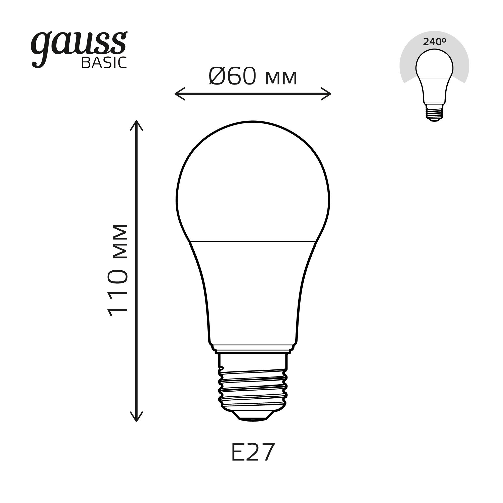 Лампа светодиодная Gauss Basic E27 220 В 9.5 Вт груша 820 лм белый свет