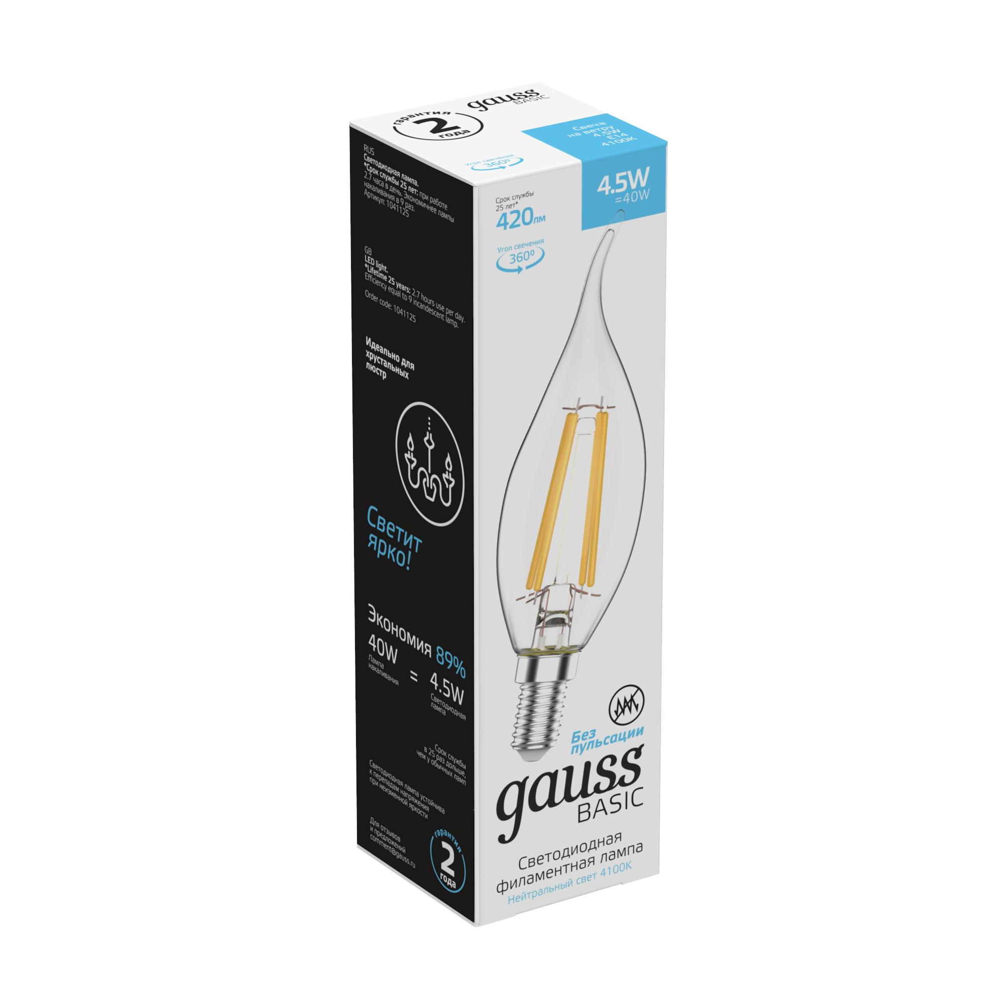 Лампа светодиодная Gauss E14 220 В 4.5 Вт свеча на ветру 420 лм белый свет