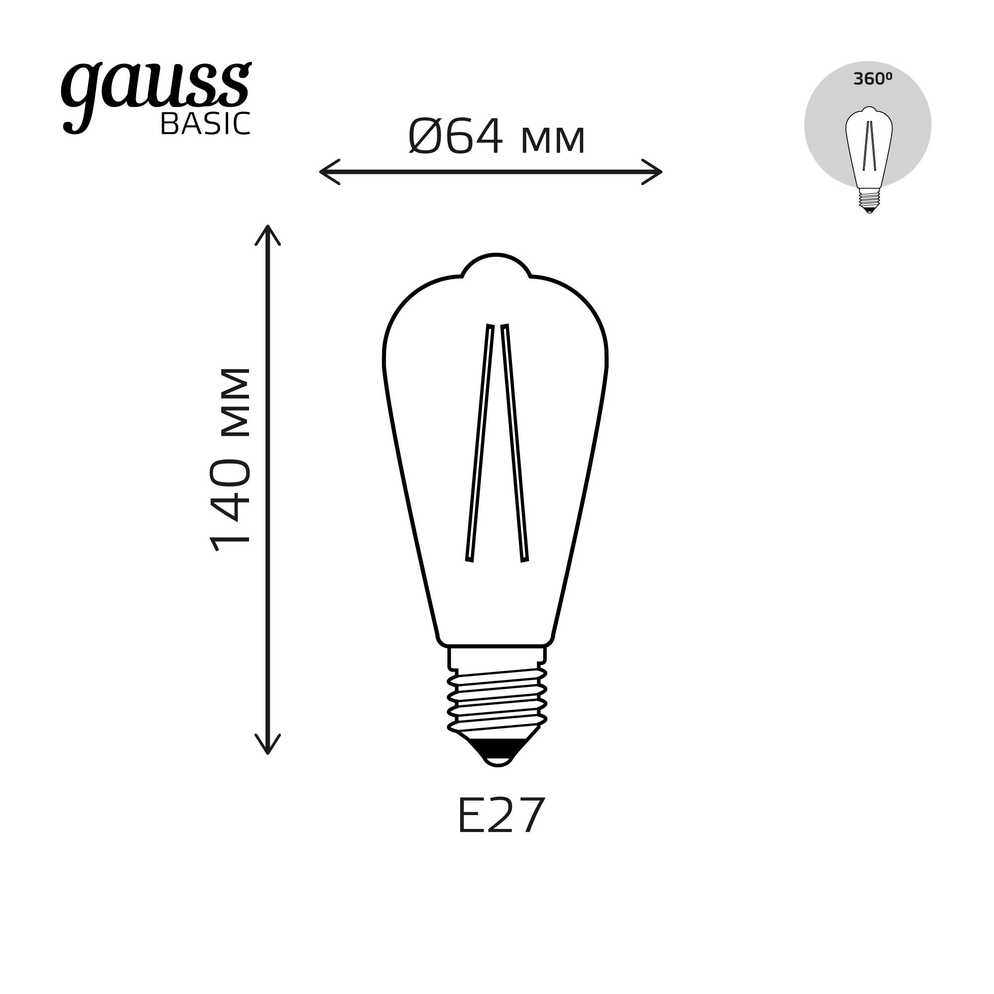 Лампа светодиодная Gauss Basic Filament ST64 E27 220 В 4.5 Вт декоративная прозрачная 470 лм тёплый белый свет