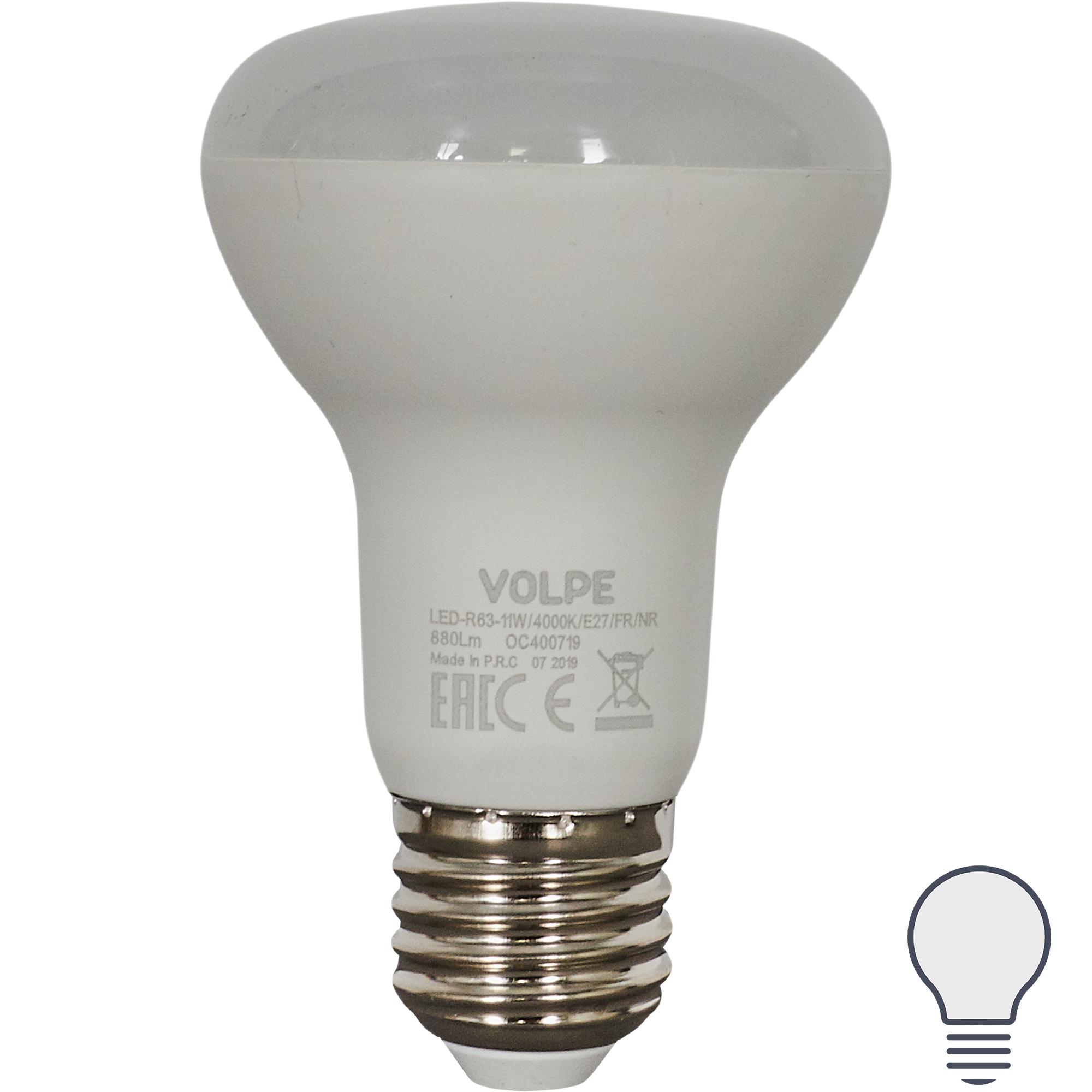Лампа светодиодная Volpe Norma E27 220 В 11 Вт зеркальная 880 лм белый свет