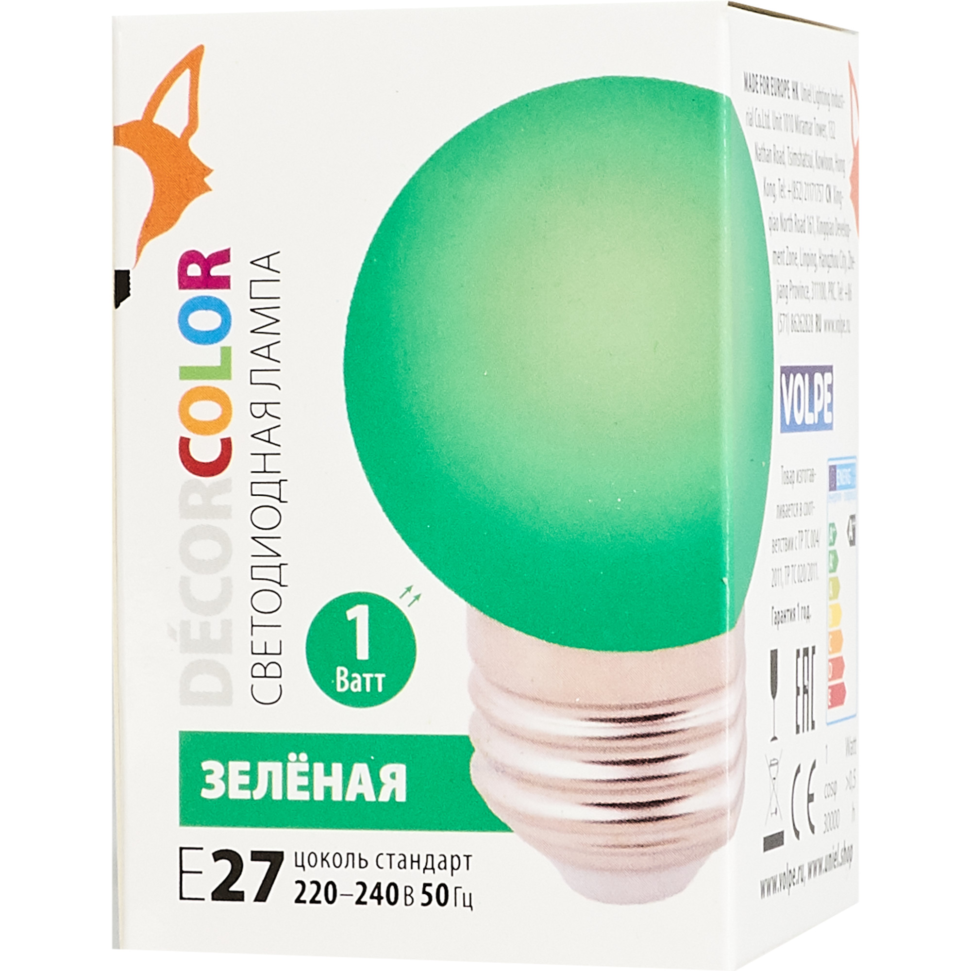 Лампа светодиодная Volpe E27 220 В 1 Вт шар матовый 80 лм зелёный свет