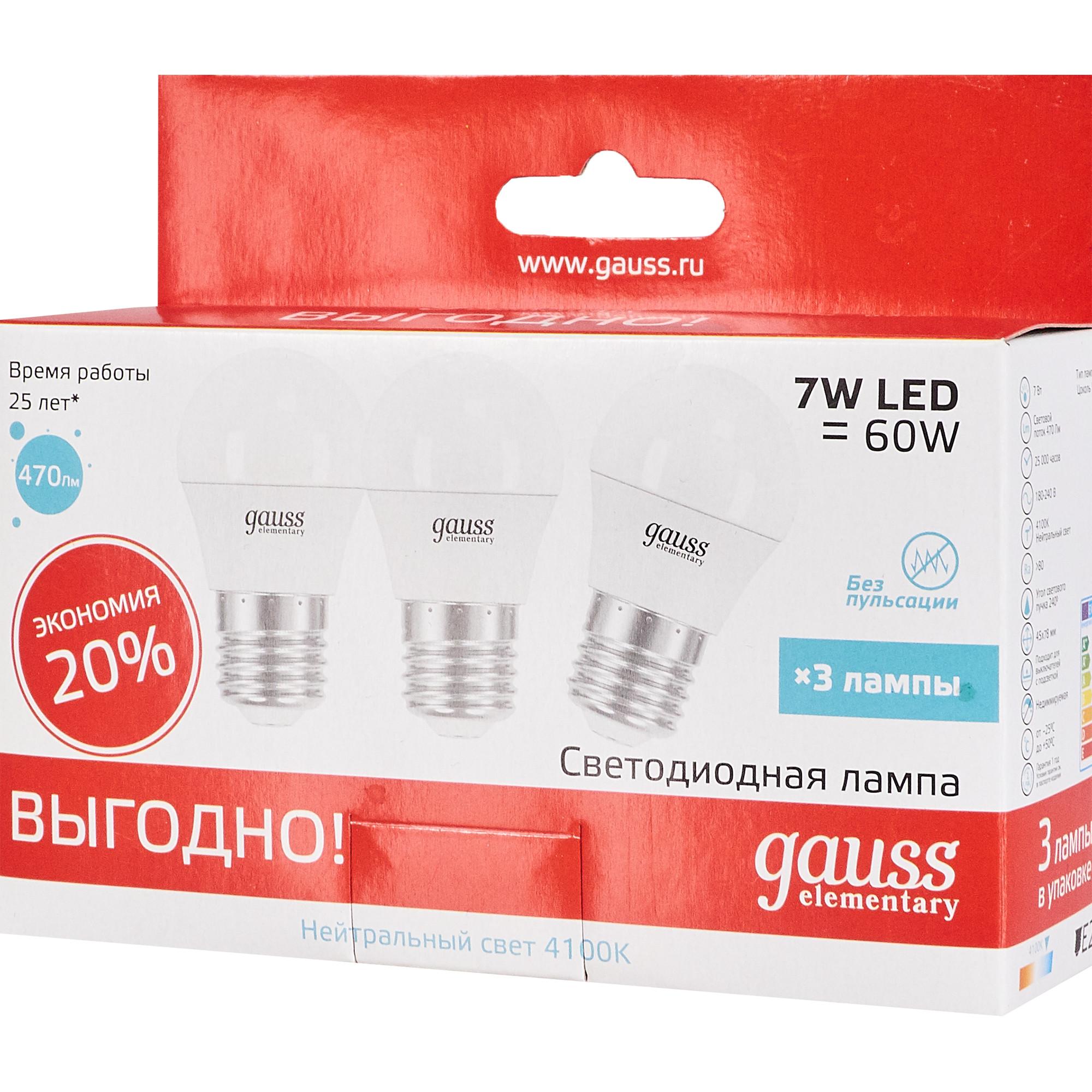 Набор ламп светодиодных E27 230 В 7 Вт шар матовый 470 лм нейтральный белый свет 3 шт.