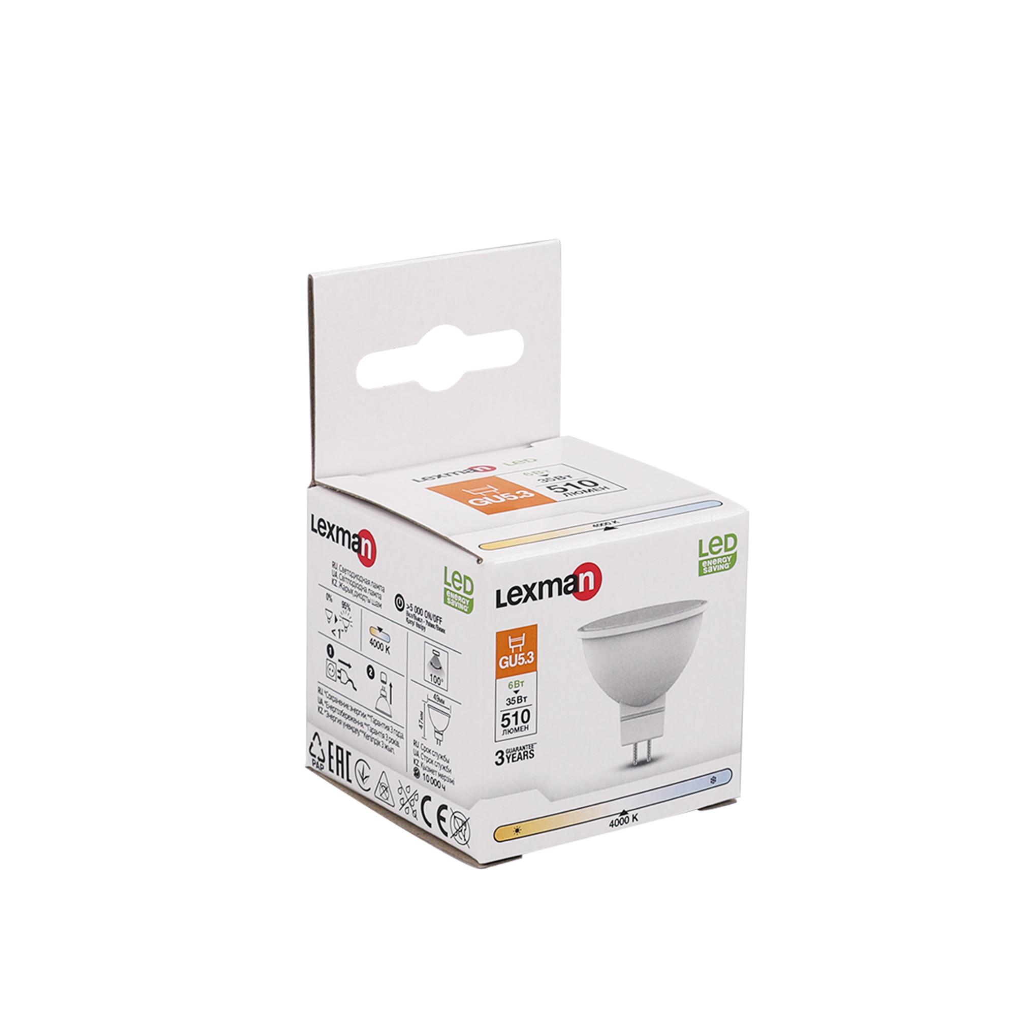 Лампа светодиодная Lexman GU5.3 220 В 6 Вт матовая 510 лм белый свет