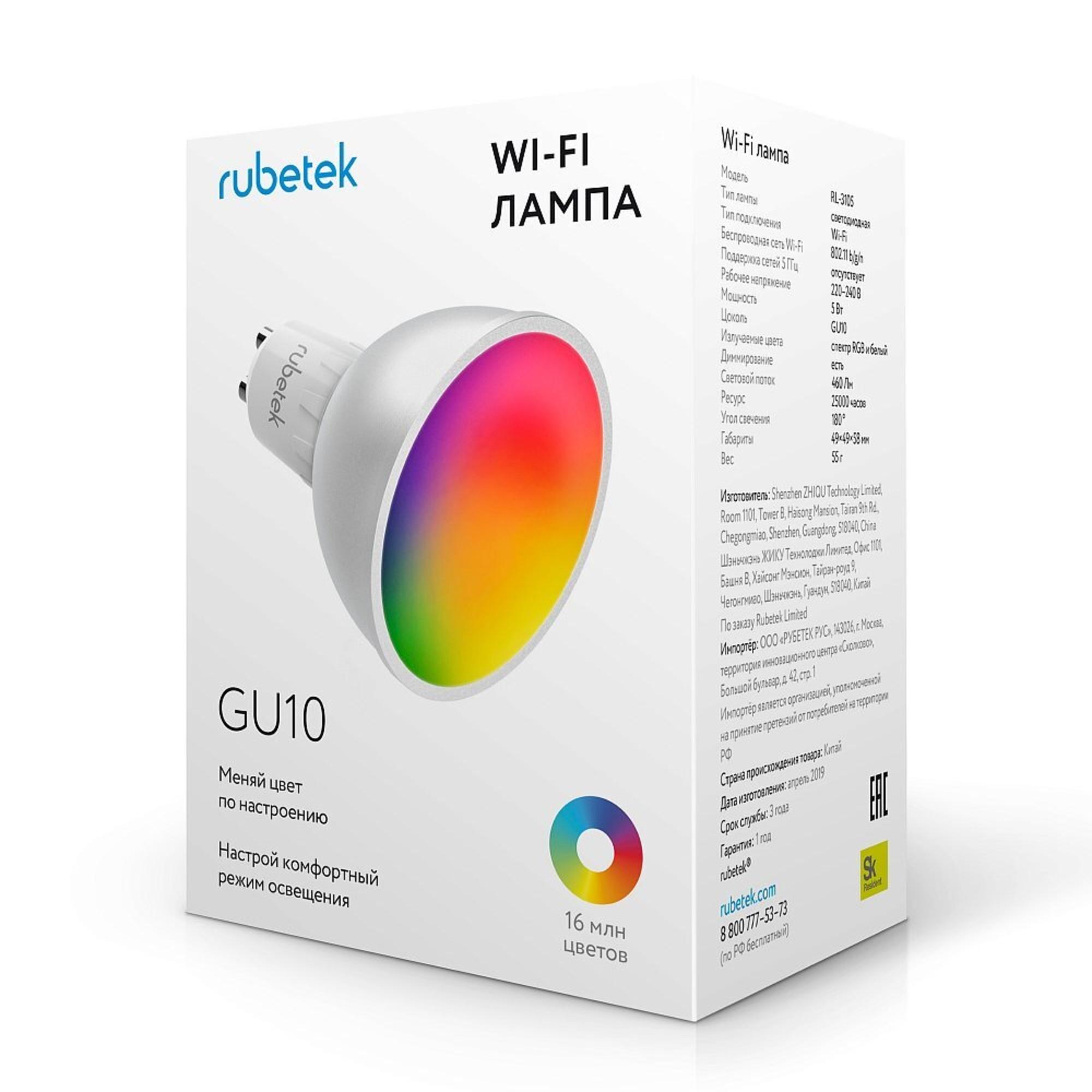 Лампа умная светодиодная Rubetek RL-3105 GU10 5 Вт