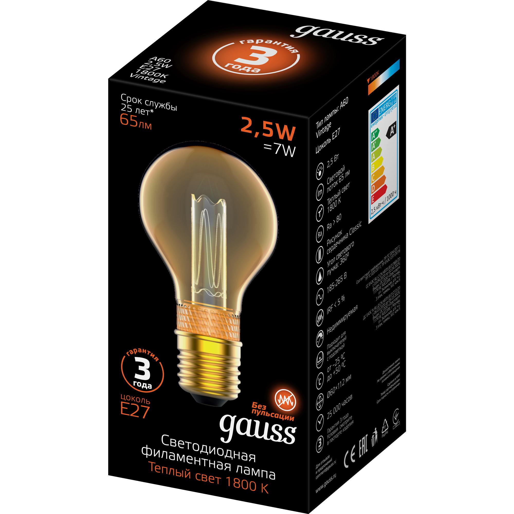 Лампа светодиодная филаментная Gauss Vintage E27 230 В 2.5 Вт груша 70 лм свет янтарный