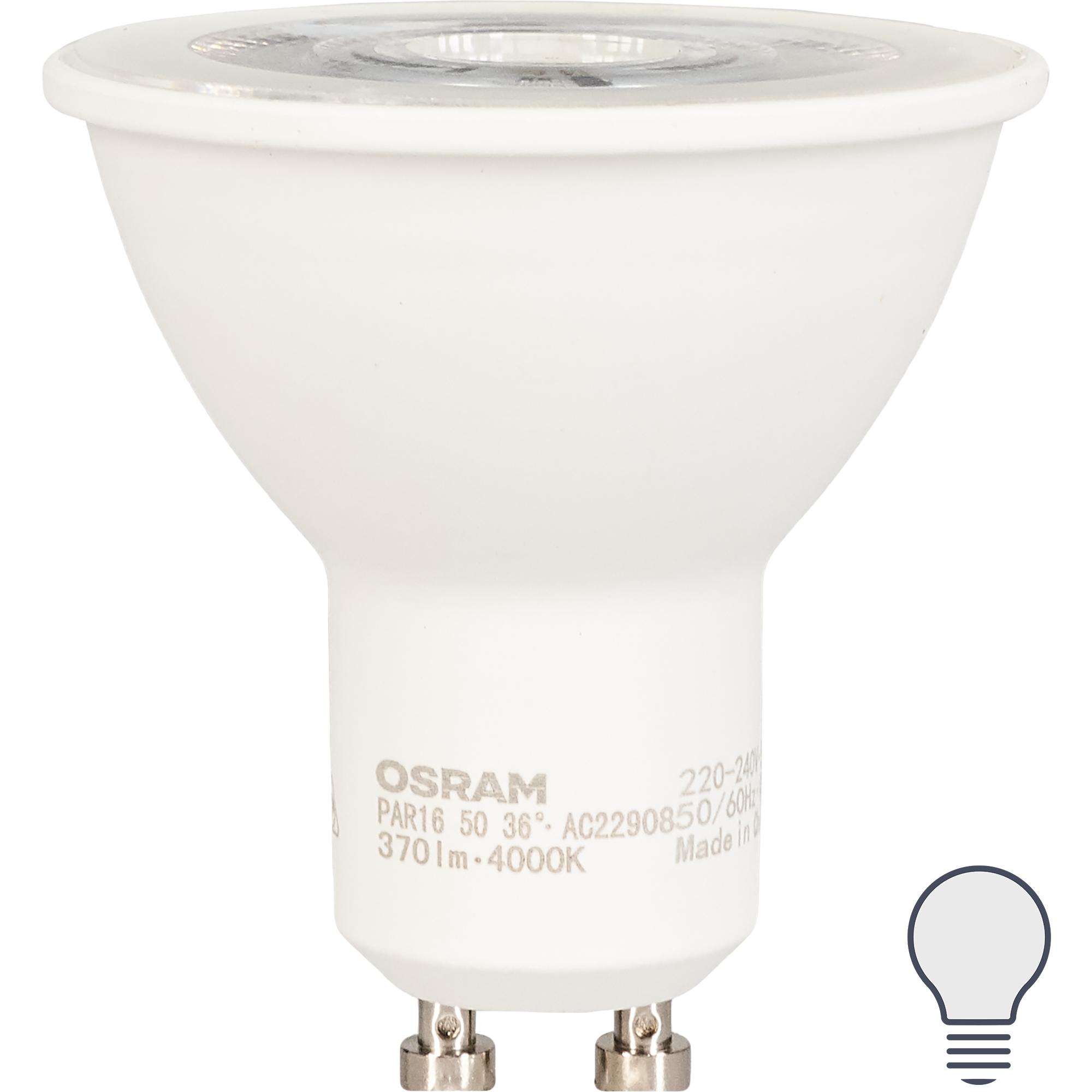 Лампа светодиодная Osram GU10 5 Вт спот прозрачная 370 лм нейтральный белый свет