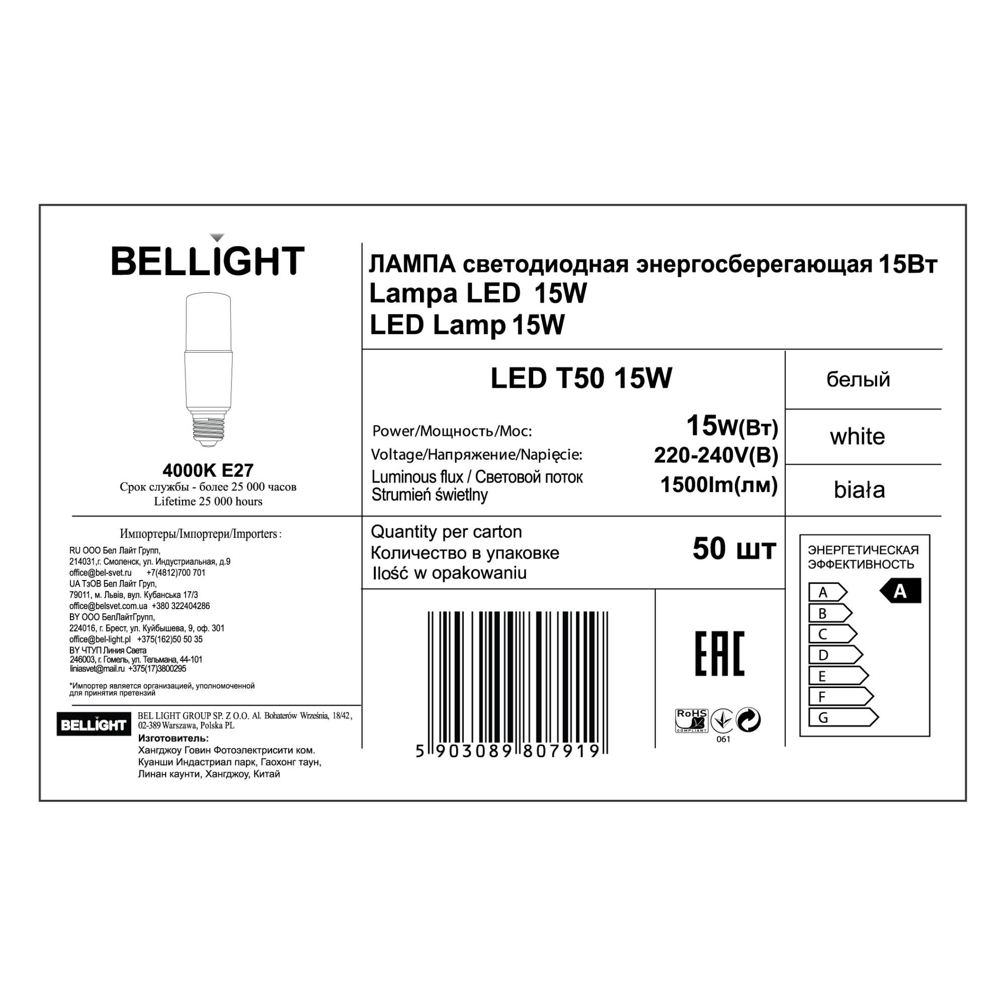 Лампа светодиодная Е27 220 В 15 Вт цилиндр матовый 1500 лм нейтральный белый свет
