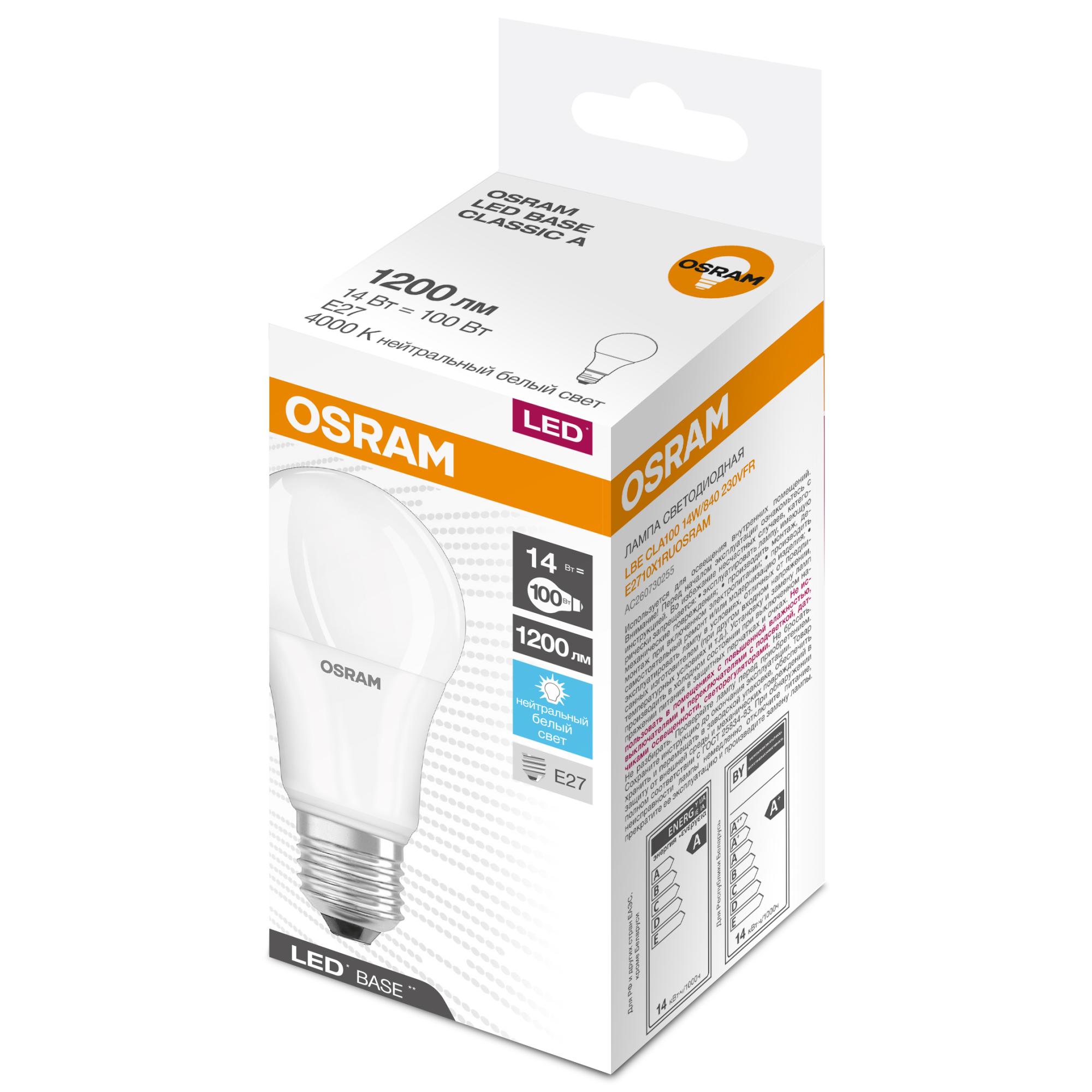 Лампа светодиодная Osram E27 220-240 В 14 Вт груша матовая 1200 лм нейтральный белый свет