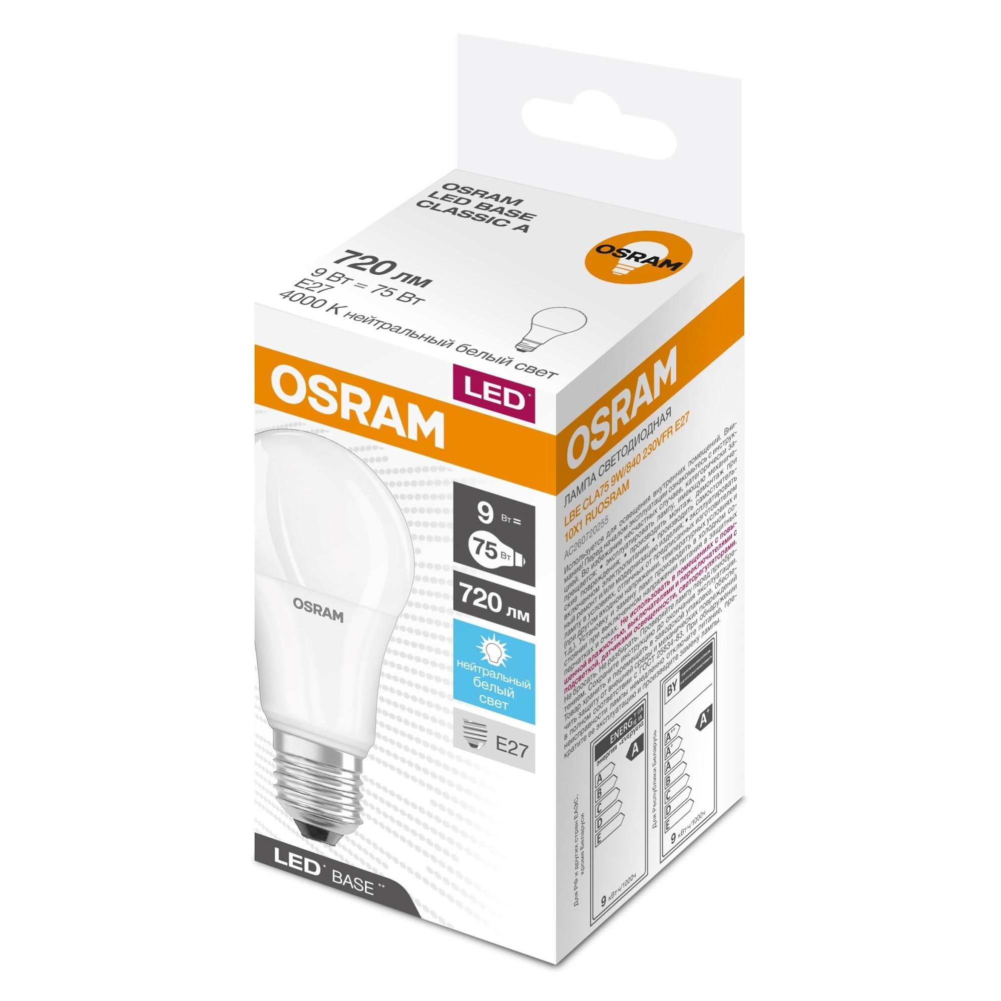Лампа светодиодная Osram E27 220-240 В 9 Вт груша матовая 720 лм нейтральный белый свет