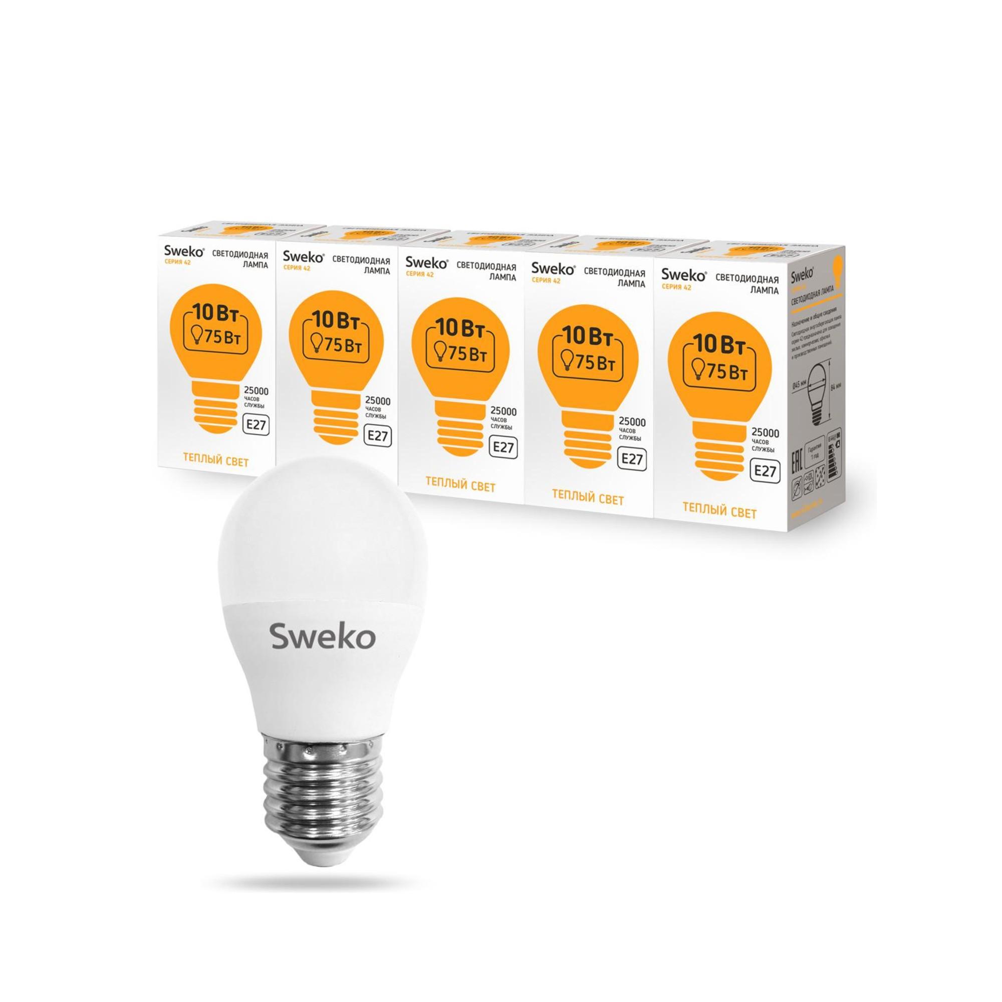 Лампа светодиодная (комплект 5 шт) Sweko 42LED-G45-10W-230-3000K-E27 820 Лм