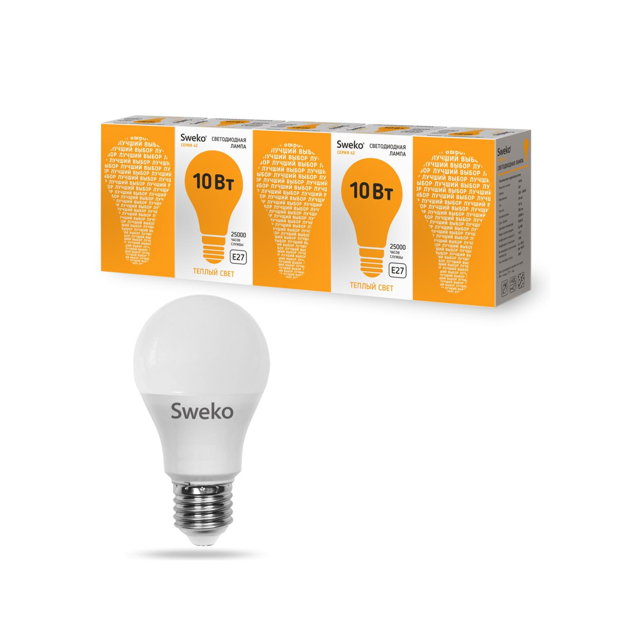 Лампа Sweko 42LED-A60-10W-230-3000K-E27-P 780 Лм