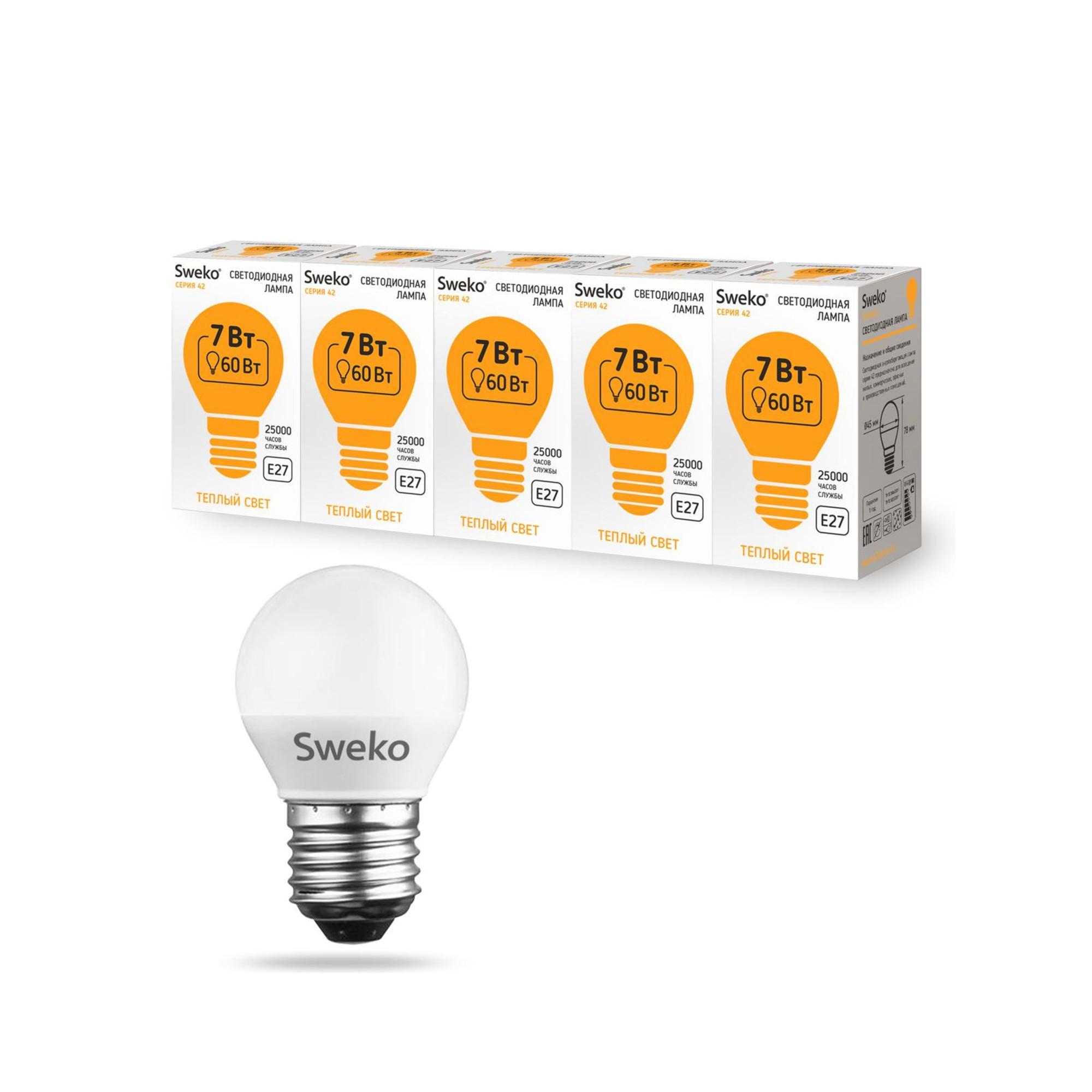 Лампа светодиодная (комплект 5 шт) Sweko 42LED-G45-7W-230-3000K-E27 580 Лм