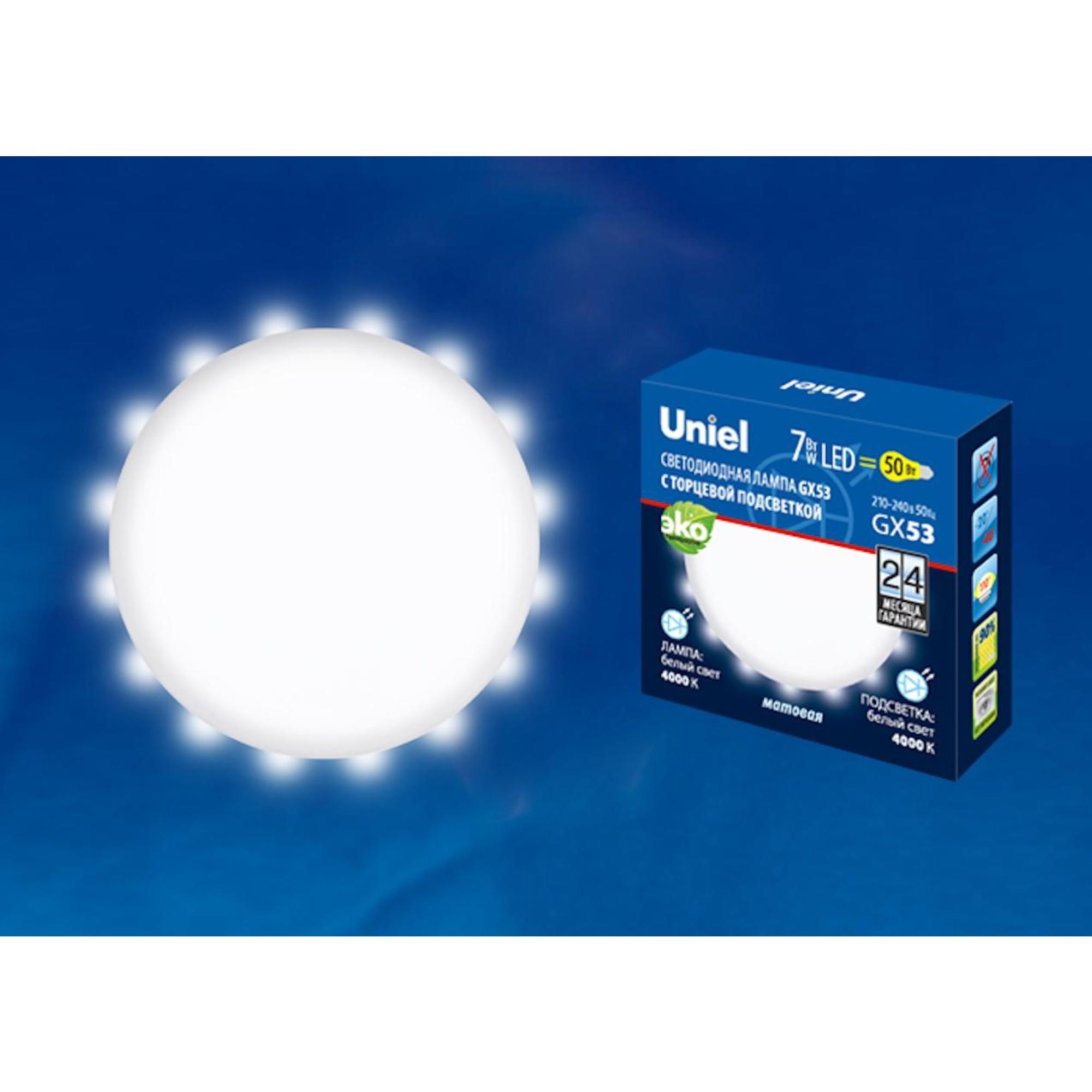 Лампа Volpe светодиодная GX53 7 Вт белый свет