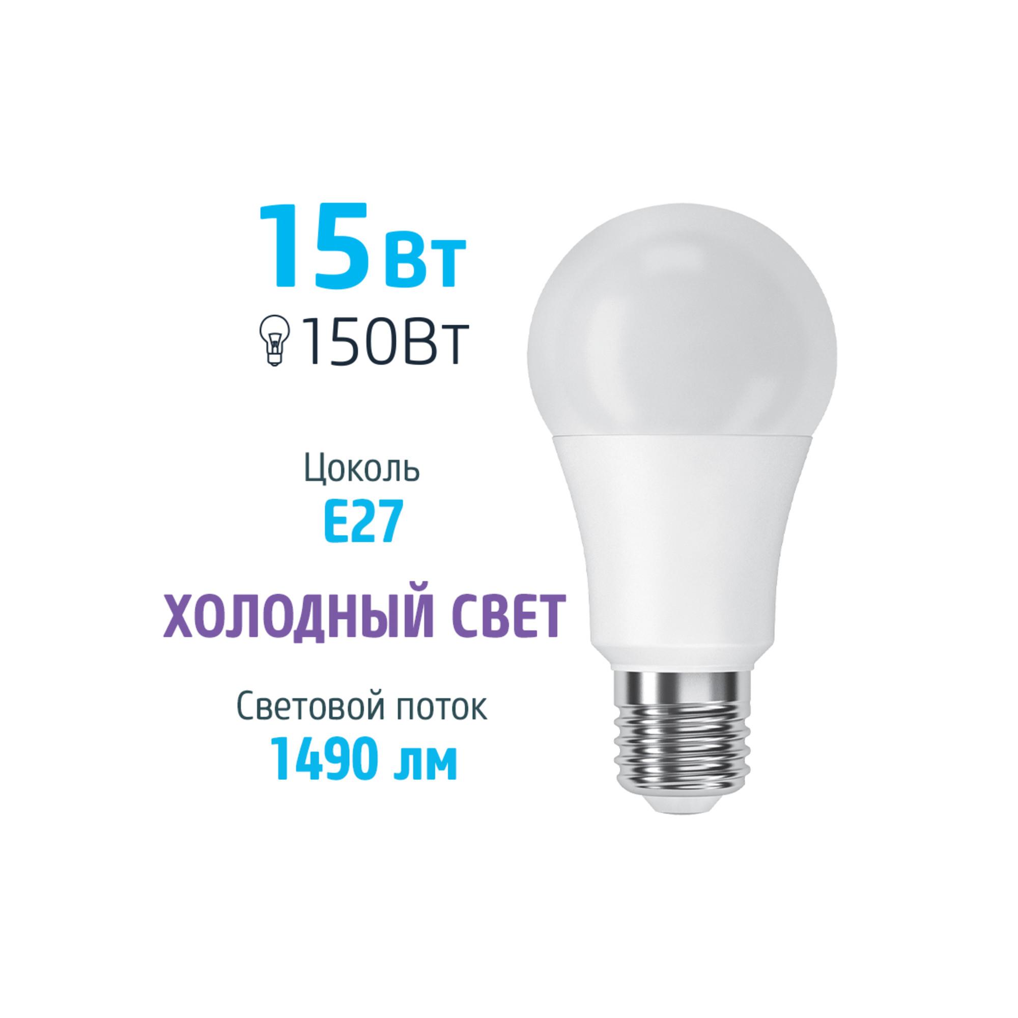 Светодиодная лампочка Фотон 23394 E27 1350 Лм 15 Вт