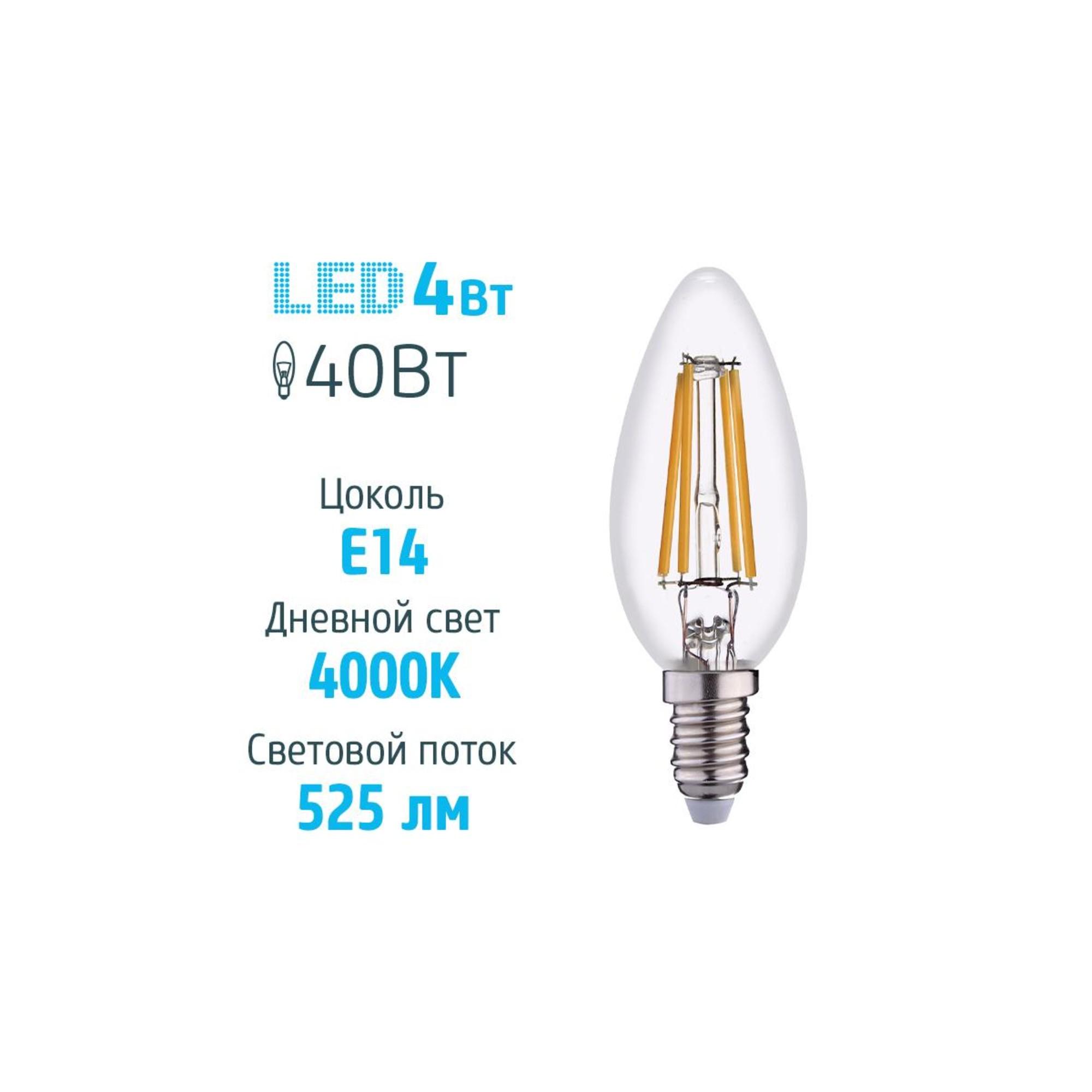 Светодиодная лампочка Фотон 23411 E14 460 Лм 4 Вт