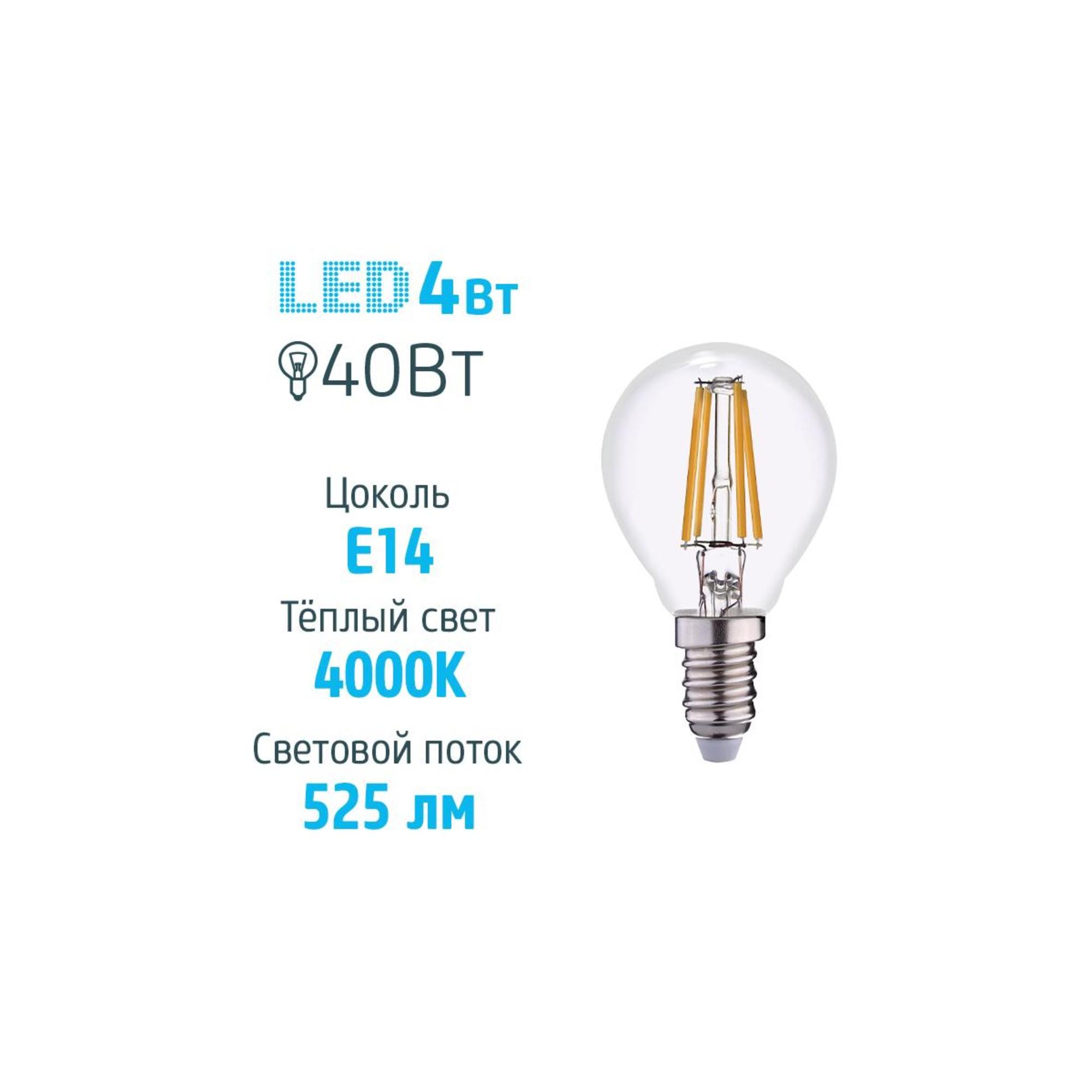 Светодиодная лампочка Фотон 23413 E14 460 Лм 4 Вт