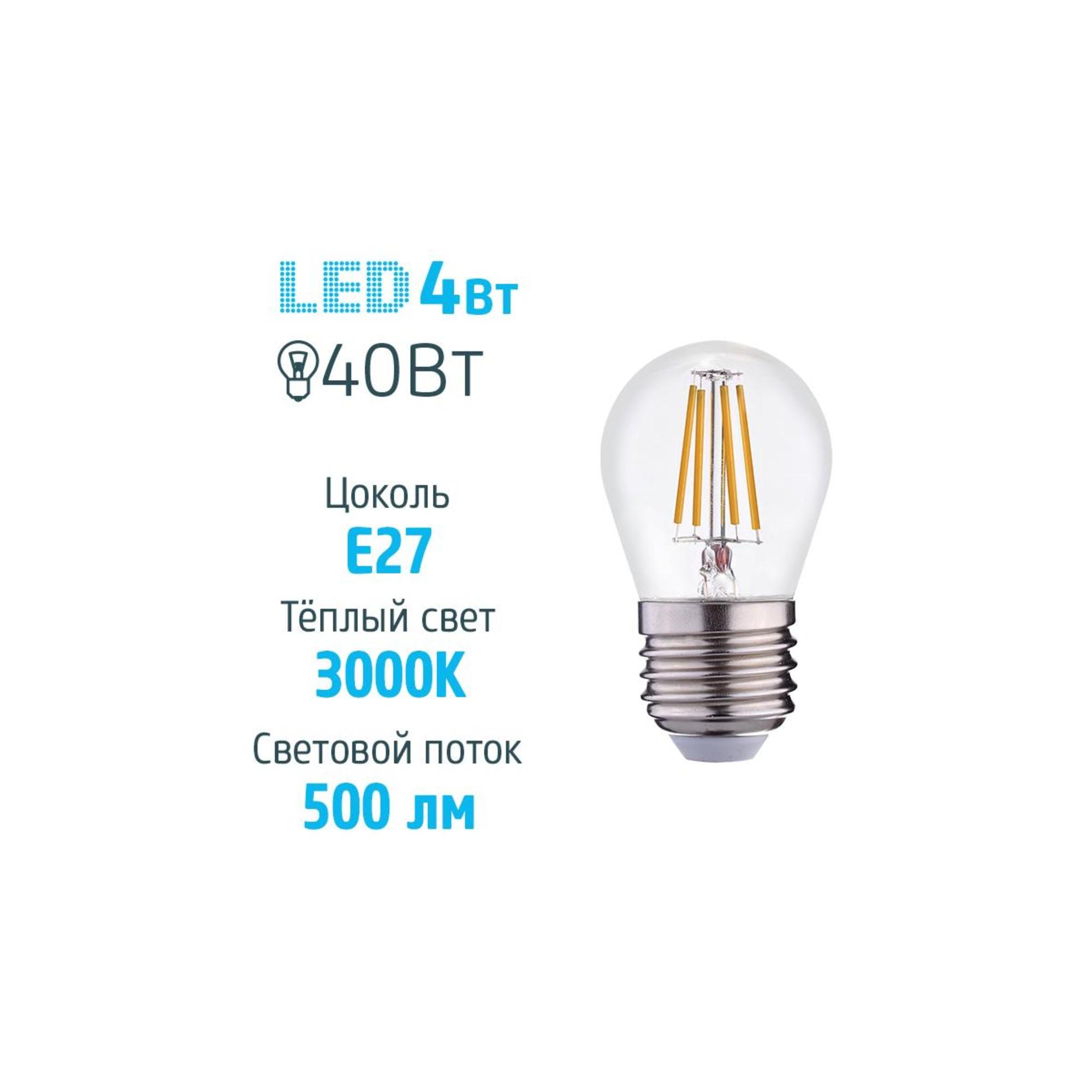 Светодиодная лампочка Фотон 23047 E27 460 Лм 4 Вт