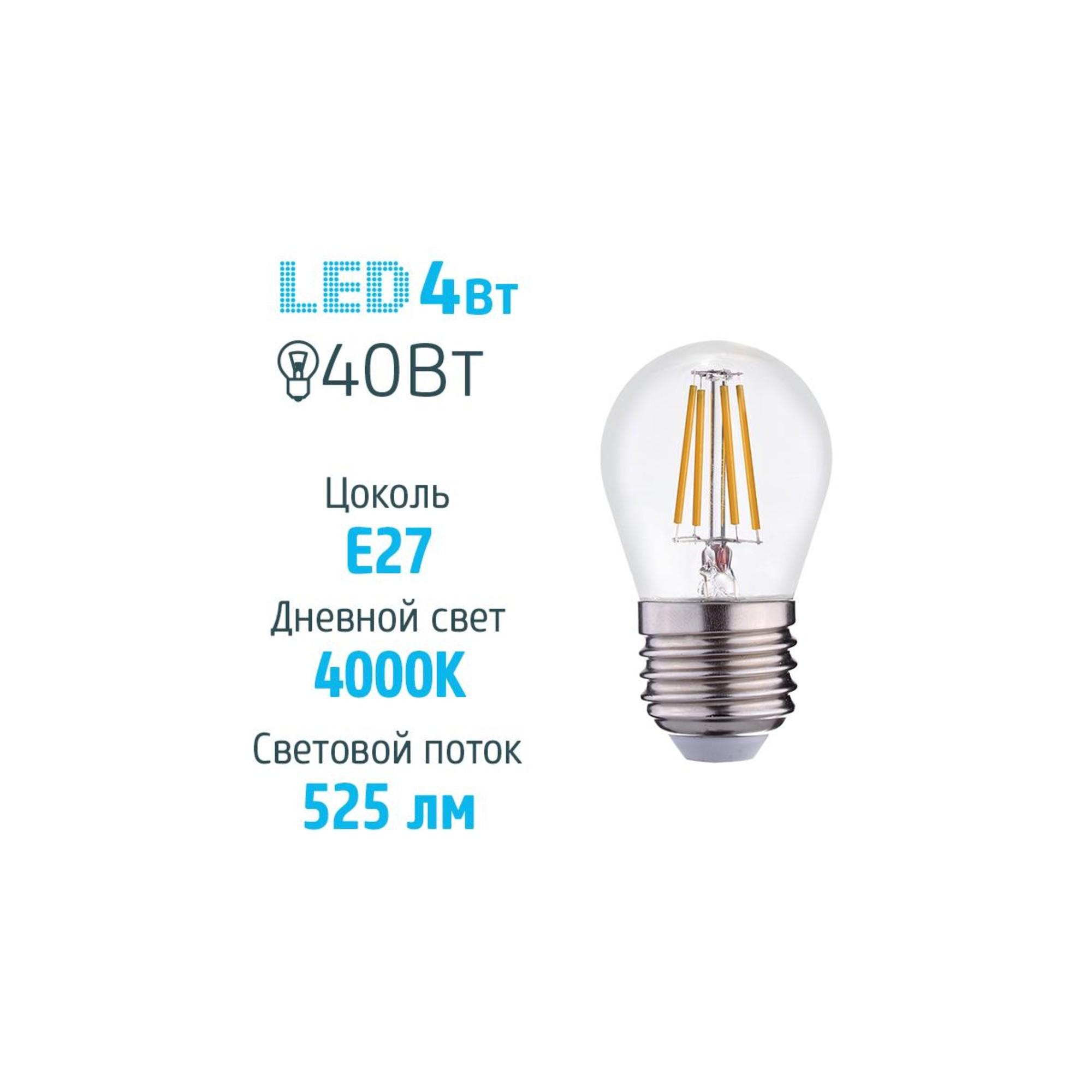 Светодиодная лампочка Фотон 23414 E27 460 Лм 4 Вт