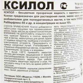 Ксилол, 1 л
