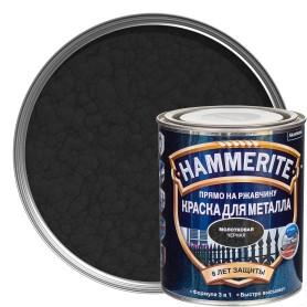 Краска молотковая Hammerite цвет чёрный 0.75 л