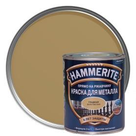 Краска гладкая Hammerite цвет золотой 0.75 л