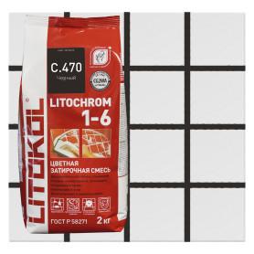 Затирка цементная Litochrom 1-6 С.470 2 кг цвет чёрный