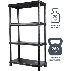 Стеллаж 80x143x40 см, 4 полки, пластик, цвет чёрный, 70 кг