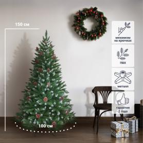 Ель новогодняя искусственная «Норвежская» 150 см