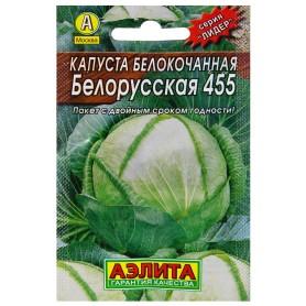 Семена Капуста белокочанная «Белорусская» 455