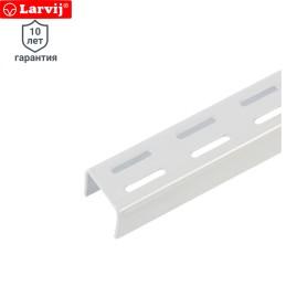Направляющая двухрядная Larvij 1150 мм цвет белый