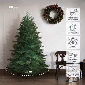 Ель новогодняя искусственная «Красивая» 180 см