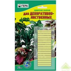 Удобрение-палочки для декоративно-лиственных растений 20 шт.
