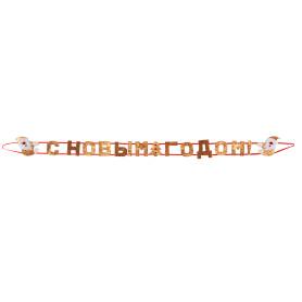 Баннер «С Новым Годом» 125 см красный/золотой