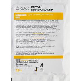 Биопрепарат для септиков, туалетов и выгребных ям Септик-биогранулы, 25 г