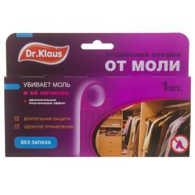 Подвесная секция для защиты от моли без запаха 1 шт.