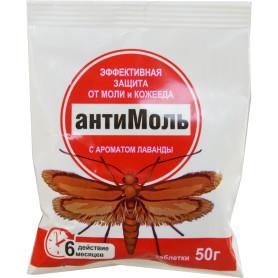 Средство для защиты от моли «Антимоль» лаванда 50 г