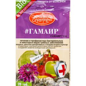 Средство от болезней садовых растений «Гамаир» 20 таб