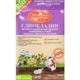 Средство от болезней садовых растений «Глиокладин» 100 таб