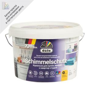 Краска водно-дисперсионная Dufa Schimmelschutzfarbe 2.5 л