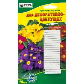 Удобрение Гера в палочках для декоративно-цветущих 20 шт