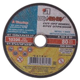 Круг отрезной по металлу А40, 150х1.6х22 мм