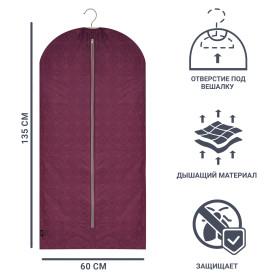 Чехол для одежды 60х135 см цвет бордо