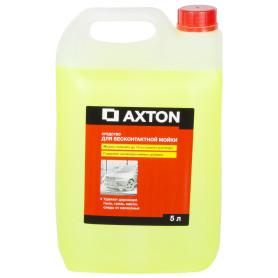 Средство для бесконтактной мойки Axton, 5 л