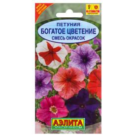 Петуния «Богатое цветение» смесь окрасок