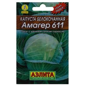 Семена Капуста белокочанная «Амагер» 611 (Лидер)