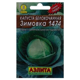 Семена Капуста белокочанная «Зимовка» 1474 (Лидер)