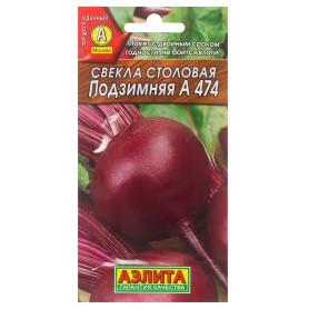 Семена Свёкла столовая «Подзимняя» А474